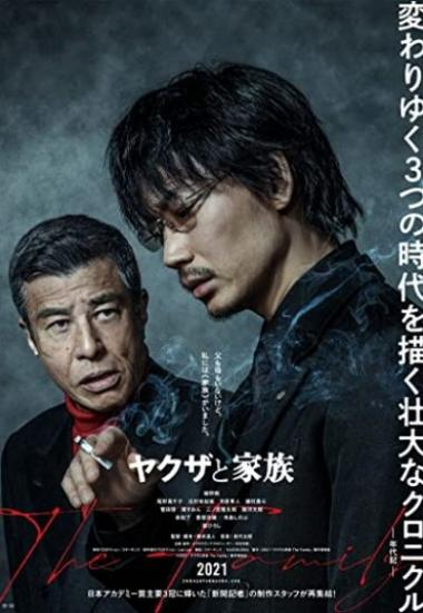 Yakuza and the Family 2020