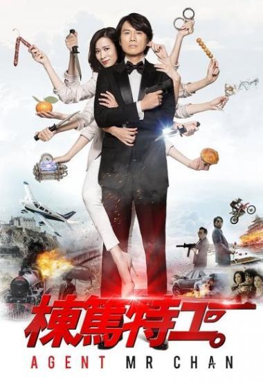 Agent Mr. Chan 2018
