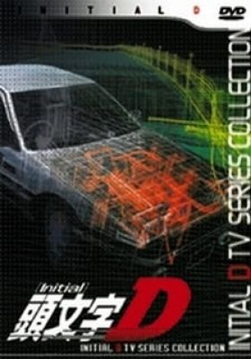 Initial D to the Next Stage: Project D e Mukete