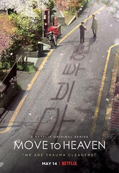 Move to Heaven 2021