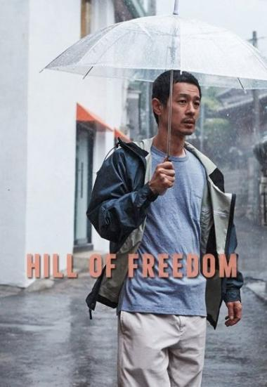 Hill of Freedom 2014