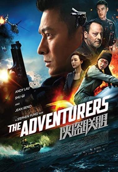 The Adventurers 2017