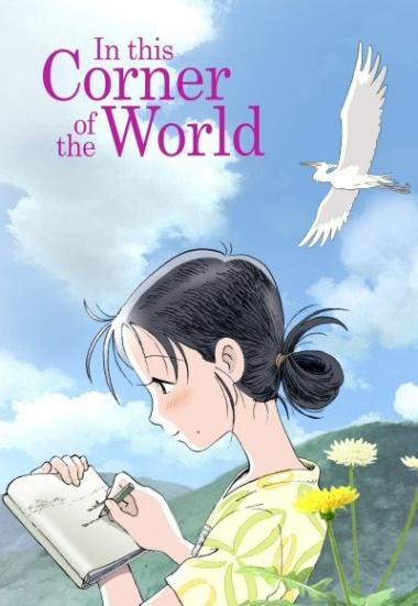 In This Corner of the World 2016