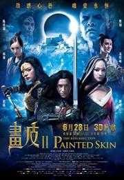 Painted Skin 2: The Resurrection 2012