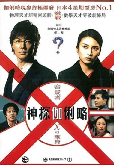 Suspect X 2008