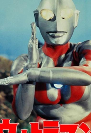 Ultraman: A Special Effects Fantasy Series 1966