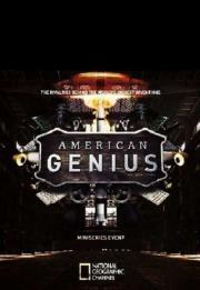 American Genius 2015