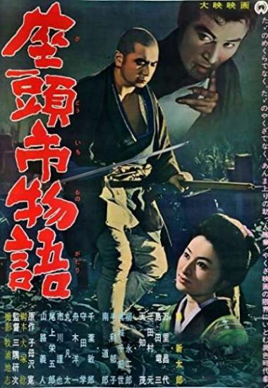 The Tale of Zatoichi 1962