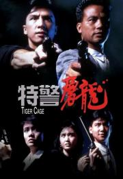 Tiger Cage 1988