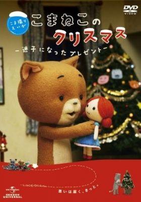 A Komaneko Christmas: The Lost Present