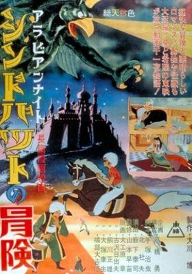 Arabian Nights: Sinbad's Adventures
