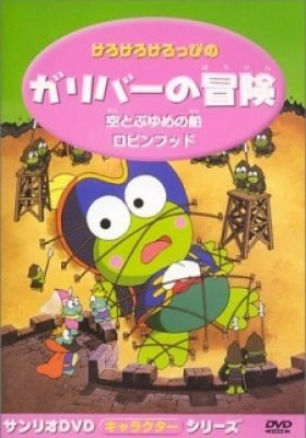 Keroppi in The Adventures of Gulliver (Dub)