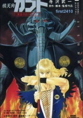 Kabuto the Golden Eye Monster