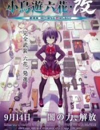 Love, Chunibyo & Other Delusions: Rikka Version