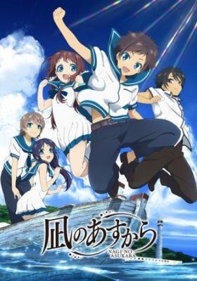 Nagi-Asu: A Lull in the Sea (Dub)