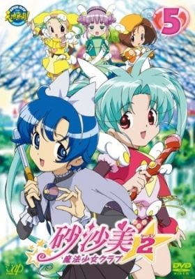 Sasami Magical Girls Club 2