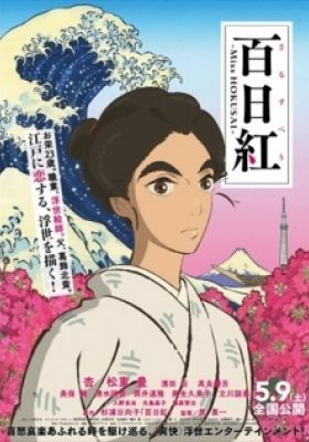 Miss Hokusai (Dub)