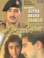 Alpha Bravo Charlie 1998