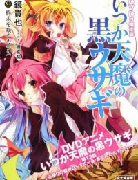 A Dark Rabbit has Seven Lives OVA