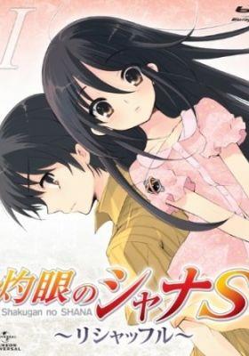 Shakugan no Shana S: OVA Series (Dub)
