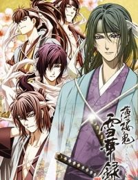 Hakuoki ~Demon of the Fleeting Blossom~ A Memory of Snow Flowers