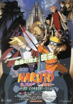 Naruto the Movie: Legend of the Stone of Gelel (Dub)