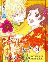 Kamisama Kiss◎ OVA