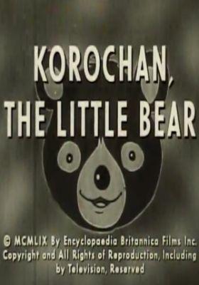 Korochan (Dub)
