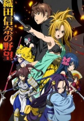 The Ambition of Oda Nobuna (Dub)