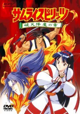 Samurai Shodown The Motion Picture (Dub)