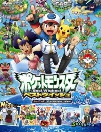 Pokémon BW: Adventures in Unova and Beyond (Dub)