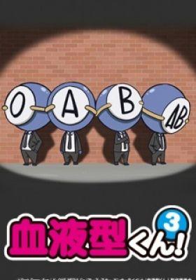 Ketsuekigata-kun! 3