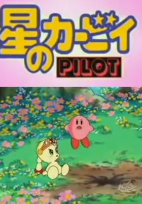 Hoshi no Kirby Pilot