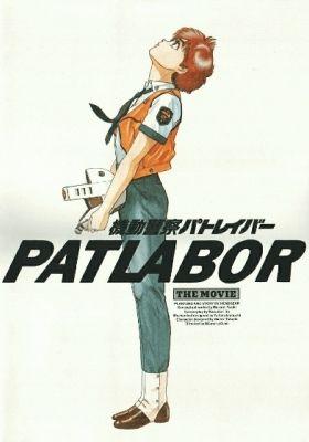 Patlabor: The Movie (Dub)