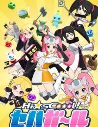 Hi☆sCoool! Seha Girls