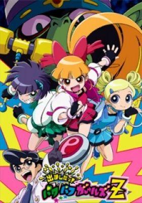 Powerpuff Girls Z (Dub)