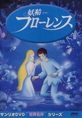 A Journey Through Fairyland (Dub)