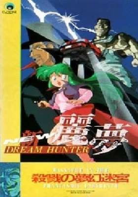 New Dream Hunter Rem: Satsuriku no Labyrinth