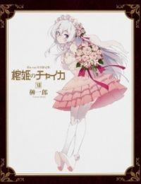 Chaika -The Coffin Princess- OVA
