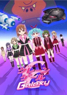 Crane Game Girls Galaxy