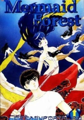 Mermaid's Forest OVA (Dub)