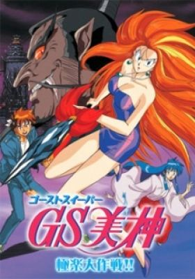 Ghost Sweeper Mikami Movie