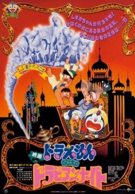 Doraemon the Movie: Nobita's Dorabian Nights