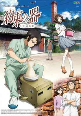 Animated Journey Through Saga Prefecture