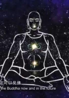 Maha-Stamaprapta Bodhisattva's Preachment on Being Mindful of the Buddha