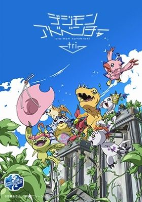 Digimon Adventure tri. Chapter 1: Reunion (Dub)