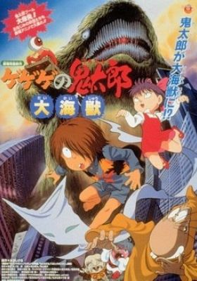 Spooky Kitaro: Giant Sea Monster