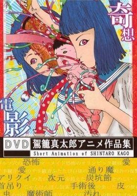 Kago Shintarou Anime Sakuhin Shuu