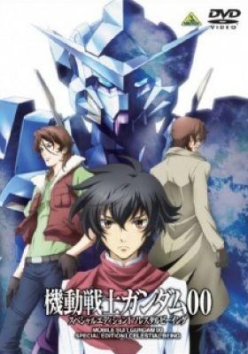 Mobile Suit Gundam 00 Special Edition