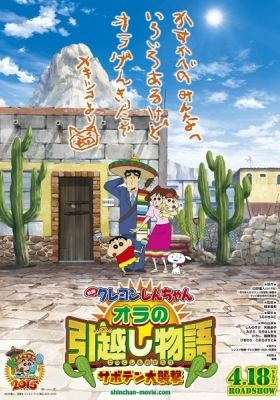 Crayon Shin-chan: Ora no Hikkoshi Monogatari! Saboten Daisuugeki